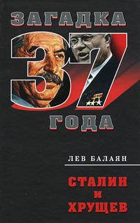 Сталин и Хрущев | Лев Балаян