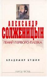 АЛЕКСАНДР СОЛЖЕНИЦЫН | Владимир Бушин
