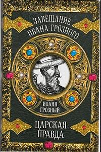 Царская правда / Иоанн Грозный