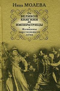От Великой княгини до Императрицы. Женщины царствующего дома | Нина Молева
