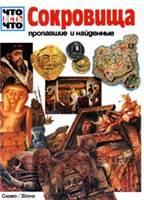 Сокровища пропавшие и найденные | Норберт фон Франкенштейн