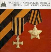 Русские и советские ордена