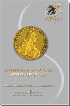 Монеты России 1700-1917 | В.В.Уздеников