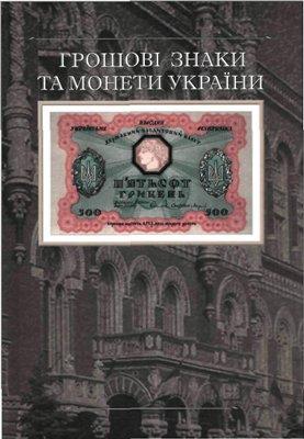 Грошові знаки та монети України / Денежные знаки и монеты Украины