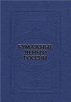 Бумажные деньги России | А.Э.Михаэлис, Л.А.Харламов