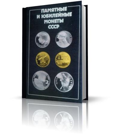 Памятные и юбилейные монеты СССР | Ганичев С.И., Юров А.В., Мочалов И.А., Голяшева Н.С., Кукушкина Е.Н