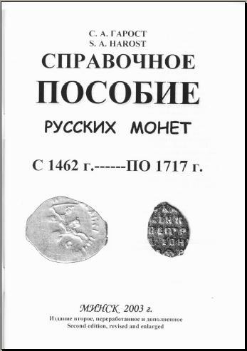 Справочное пособие русских монет с 1462 г.- по 1717 г | С.А.Гарост