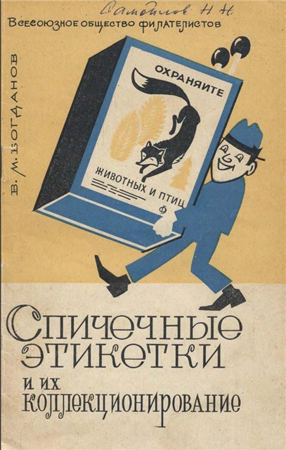 Спичечные этикетки и их коллекционирование | Богданов В.М
