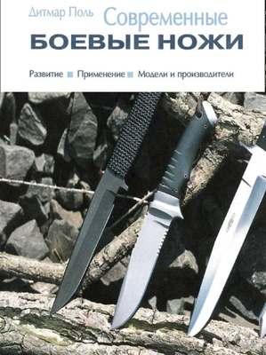Современные боевые ножи. История и развитие | Дитмар Поль