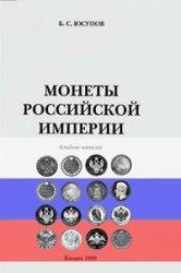 Монеты Российской империи. Альбом-каталог | Юсупов Б.С