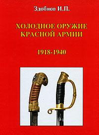 Холодное оружие красной армии. 1918-1940