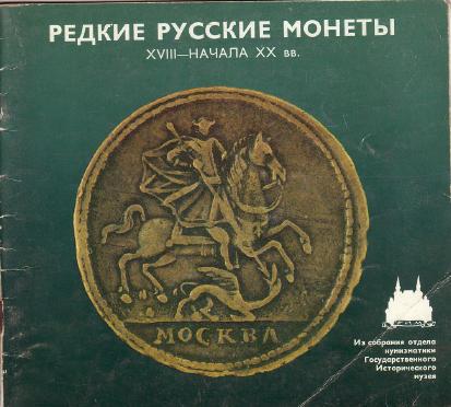 Редкие русские монеты XVIII - начала XX в. Из собрания отдела нумизматики ГИМ