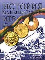 История Олимпийских игр. Медали. Значки. Плакаты | Алексей Трескин, Валерий Штейнбах
