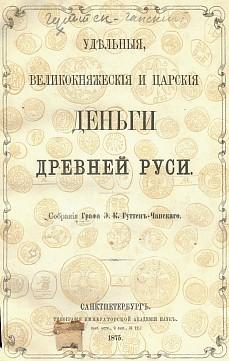 Удельные, великокняжеские и царские деньги древней Руси | Гуттен-Чапский Э.К