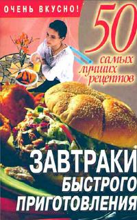 50 самых лучших рецептов. ЗАВТРАКИ Быстрого приготовления | Л.Смирнова