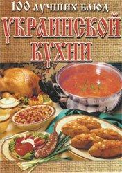 100 лучших блюд украинской кухни | Рачковская.Л