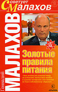 Золотые правила питания | Геннадий Малахов