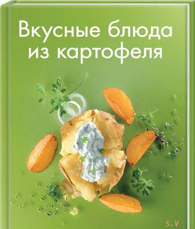 Рецепты лучших блюд из картофеля