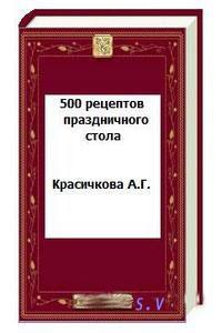 500 рецептов праздничного стола | Анастасия Красичкова