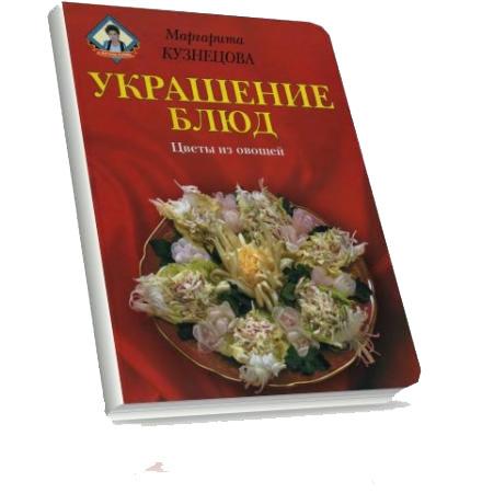 Украшение блюд | Маргарита Кузнецова