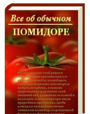 Все об обычном помидоре | Дубровин Иван