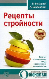 Рецепты стройности | В.Ромацкий, А.Бобровский