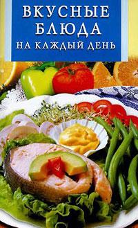 Pецепты вкусных блюд