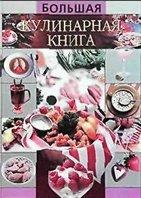 Большая кулинарная книга | Илья Рощин