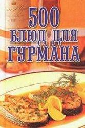 500 блюд для гурманов | Поливалина Л.А