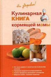 Кулинарная книга кормящей матери | Дядя Г.И