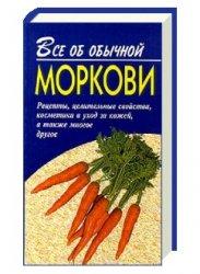 Все об обычной моркови | Дубровин Иван