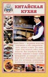 Китайская кухня