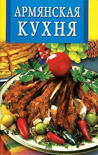 Армянская кухня | Ю.Феданова