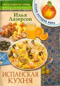 Испанская кухня | Лазерсон И.И