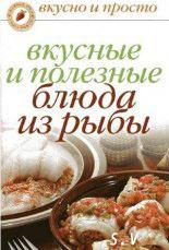 Вкусные и полезные блюда из рыбы | Д.В.Нестерова