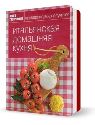 Итальянская домашняя кухня | Александра Войтенко