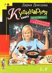 Кулинарная книга лентяйки. Пальчики оближешь! | Дарья Донцова