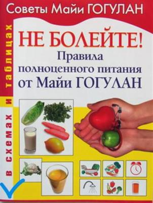 Правила полноценного питания от Майи Гогулан | Майя Фёдоровна Гогулан