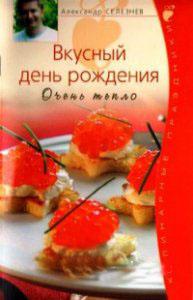 Вкусный день рождения | Александр Селезнев