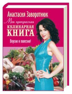 Моя прекрасная кулинарная книга | Анастасия Заворотнюк