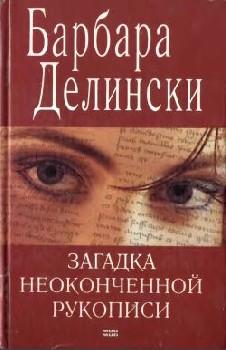 Загадка неоконченной рукописи | Барбара Делински