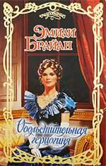 Обольстительная герцогиня | Эмили Брайан