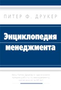 Энциклопедия менеджмент | Питер.Ф