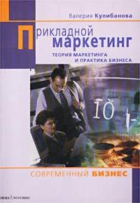 Прикладной маркетинг | Кулибанова В.В