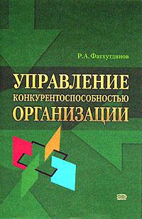 Управление конкурентоспособностью организации | Р.А.Фатхутдинов