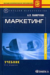 Маркетинг | А.П.Панкрухин