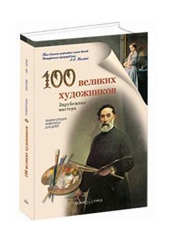 100 великих художников | Самин Дмитрий
