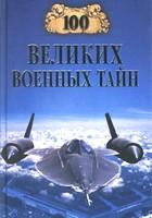 100 великих военных тайн | Курушин Михаил