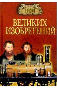100 великих изобретений | Рыжов Константин