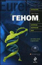 Геном. Автобиография вида в 23 главах | Мэтт Ридли